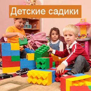 Детские сады Иноземцево