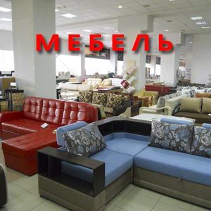 Магазины мебели Иноземцево