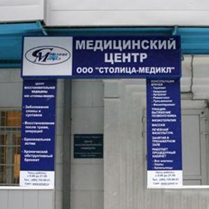 Медицинские центры Иноземцево