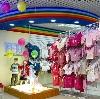 Детские магазины в Иноземцево