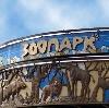 Зоопарки в Иноземцево