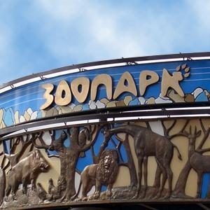 Зоопарки Иноземцево